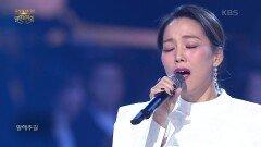 소향+뉴위즈덤하모니 - Forever <첫사랑>+나 가거든 <명성황후> | KBS 210307 방송
