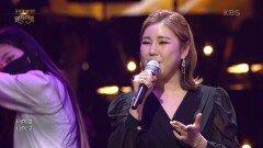 송가인 - 거문고야 | KBS 210307 방송