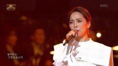 소향+뉴위즈덤하모니 - 잊지 말아요 <아이리스> | KBS 210307 방송
