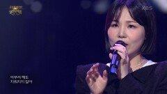 알리 - 지우개 | KBS 210307 방송