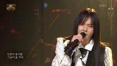 김경호 밴드 - 금지된 사랑 | KBS 210307 방송