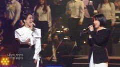 알리+김경호+소향+김신의+위아이+뉴위즈덤하모니 - 영원한 친구+젊은 그대 | KBS 210307 방송