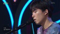 곽진언 - 자유롭게   KBS 210718 방송
