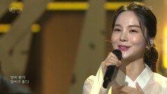 두번째달+송소희 - 태평가   KBS 210801 방송