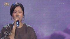 백지영 - 사랑 안 해 | KBS 211017 방송