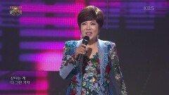 김연자+뉴위즈덤하모니 - 아모르파티 | KBS 211017 방송