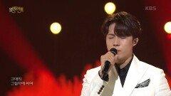 재하+뉴위즈덤하모니 - 열애 | KBS 211024 방송