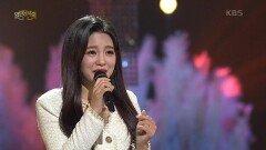 신미래+뉴위즈덤하모니 - 꽃마차 | KBS 211024 방송