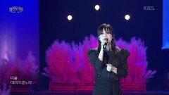 안예은 - 창귀 | KBS 211024 방송
