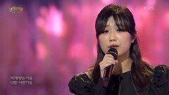 안예은 - 상사화 | KBS 211024 방송