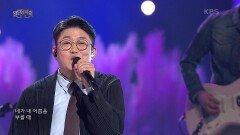 김현철 밴드 - 눈물이 왈칵 | KBS 211024 방송