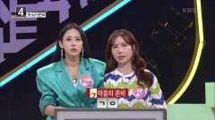 [첫소리 문제] ㄱㅇ, 마음의 준비   KBS 210614 방송