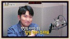 [우리말 라디오] ○○○○, 어울리지 아니하게 우쭐거리며 뽐내다   KBS 210614 방송