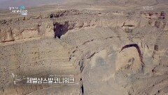 오만의 등뼈, 하자르 산맥의 최고봉 제벨샴스 | KBS 210626 방송