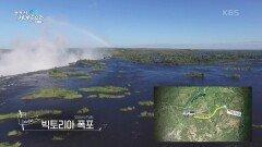 자연이 살아 숨 쉬는 짐바브웨에 있는 세계 3대 폭포로 불리는 빅토리아 폭포 | KBS 210918 방송