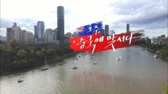 Australia, Stands up to China I KBS Documentary CHANG | KBS 210629 방송