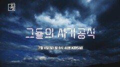 [예고] 창 336회 : 그들의 사기공식 | KBS 방송