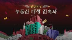 [예고] 창 337회 : 한남더힐 부동산 대책 잔혹사 | KBS 방송