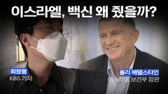 화이자 백신 스와프가 뭐예요?(feat. 이스라엘) | KBS 210708 방송
