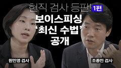 아침부터 피싱 문자 받은 현직 검사 | KBS 210713 방송
