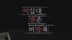 [예고] 창 338회 : 이십대 생존 비망록 | KBS 방송