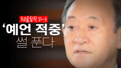 D-3 도쿄올림픽예언 적중 썰 푼다 (D-3 東京オリンピック予言適中 エピソード) | KBS 210720 방송