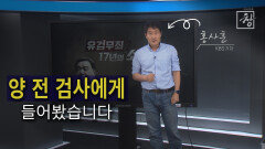 양 전 검사에게 들어봤습니다 | KBS 210724 방송