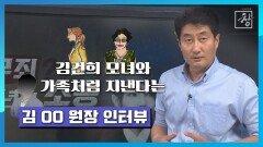 김건희 모녀와 가족처럼 지낸다는 김 OO 원장에게 들어봤습니다. | KBS 210729 방송
