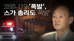 도쿄올림픽 폐막 D-4, 스가 총리 폭발한 이유는? | KBS 210729 방송