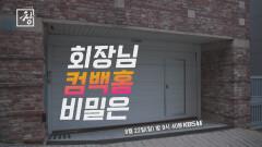 [예고] 창 340회 : 회장님 컴백홈 비밀은 | KBS 210818 방송