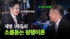 카니발 타는 이재용 정의선..공통점 더 있다? | KBS 210827 방송