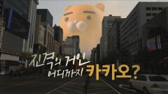 [예고] 창 342회 : 진격의 거인 어디까지 카카오? | KBS 방송