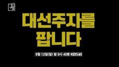 [예고] 창 343회 : 대선 주자를 팝니다 | KBS 방송