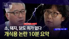 소, 돼지, 닭도 죄가 없다 | KBS 210914 방송