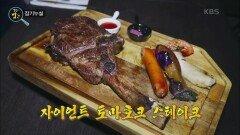 고기는 손으로 들고 뜯어야 제 맛 만화를 찢고 나온 비주얼의 자이언트 스테이크! | KBS 210629 방송