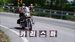 오토바이와 함께 시작된 두번째 인생 오토바이로 나누는 추억! | KBS 210713 방송