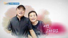 [사랑합니다 당신] 아내는 나의 힘! 여보, 고마워요 | KBS 210703 방송