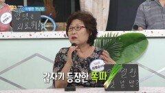 [인생톡 공감톡] 가족의 탄생, 아찔한 첫날밤 | KBS 210710 방송