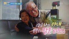 [사랑합니다 당신] 고마운 나의 아내 부부의 황혼 로맨스 | KBS 210814 방송