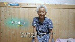 [사랑합니다, 당신] 어머니의 바다 | KBS 210821 방송