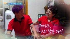 [사랑합니다 당신] 나의 영웅, 나의 아내 | KBS 210828 방송