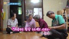 [사랑합니다 당신] 넝쿨째 굴어온 천사 같은 올케 | KBS 210911 방송
