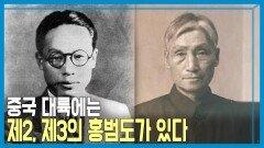 잊혀진 독립투사와 항일 유적   KBS 210821 방송