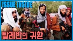 아프간, 다시 탈레반의 나라로   KBS 210821 방송