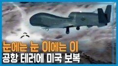 아프간 공항 테러에 미국 드론 공습 응징   KBS 210828 방송