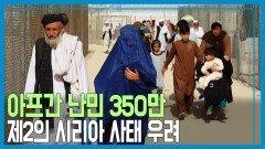 아프간 난민 350만, 그들은 어디로?   KBS 210828 방송
