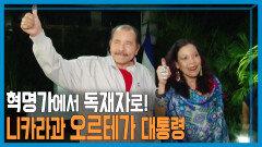 니카라과, 사라진 종이 신문   KBS 210828 방송