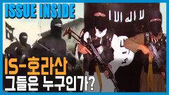 IS-호라산, 미국과 탈레반 공동의 적   KBS 210828 방송