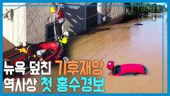 美 북동부, 허리케인 물폭탄   KBS 210904 방송