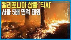 美 서부 산불 '딕시' 두 달째 계속, 모든 게 잿더미   KBS 210904 방송